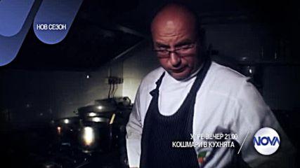 Кошмари в кухнята - утре вечер по Нова (26.05.2016)