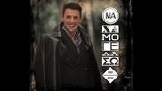 New 2013 Nikos Vertis - Na xamogelaso