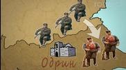 100 години от падането на Одрин !