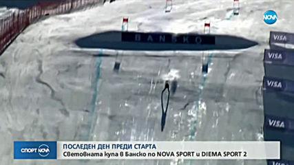 Спортни новини (23.01.2020 - централна емисия)