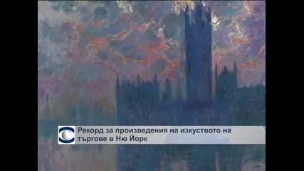 """Рекорд за произведения на изкуството на търг на """"Кристис"""""""