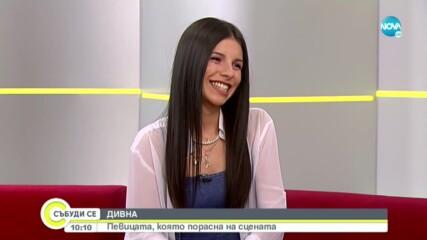 Поп певицата Дивна изненада с ново амплоа