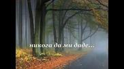 Любовна - Елефтериа Арванитаки (превод)
