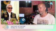 """Николай Мутафчиев: За актьорската му роля във филма """"Завръщане 2"""""""