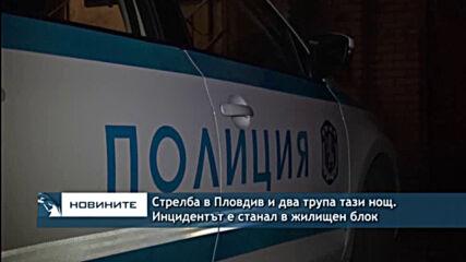 Стрелба в Пловдив и два трупа тази нощ. Инцидентът е станал в жилищен блок
