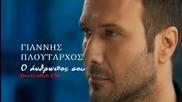 Янис Плутархос ► Човекът до теб
