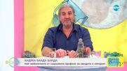 Андреа Банда Банда: Най-интересното от социалните профили на звездите - На кафе (24.02.2021)