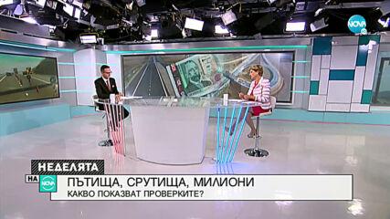 Виолета Комитова: Всички фирми ще си получат партите, след като извършим проверка на място