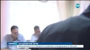 Манипулиран ли е изборът на ректор в академията в Свищов?