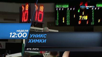 ВТБ Лига: УНИКС - Химки на 22 ноември, неделя от 12.00 ч. по DIEMA SPORT 2