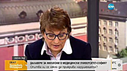 Далавери за милиони в Медицински университет-София?