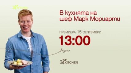 премиера 15 септември | В кухнята на шеф Марк Мориарти | 24Kitchen Bulgaria