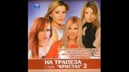 На трапеза с Оркестър Кристал 2 2002 - Нелина - Що ме не ожениш
