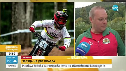 Звезда на две колела: Изабела Янкова за покоряването на върховете