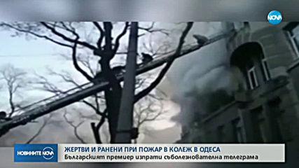 Пожар в Одеса, има загинал и ранени