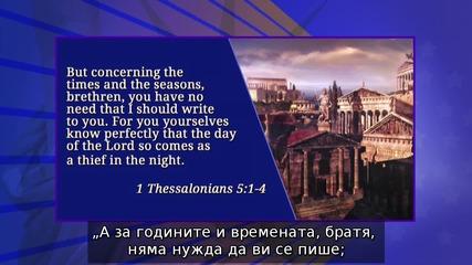 Плановете за единство на антихриста - белезите на звяра