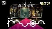 NEXTTV 018: Machinarium (Част 23) Пламена от Елхово