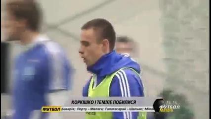 Здрав бой по време на тренировка на Динамо Киев