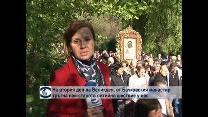 На втория ден на Великден от Бачковския манастир тръгна най-старото литийно шествие у нас