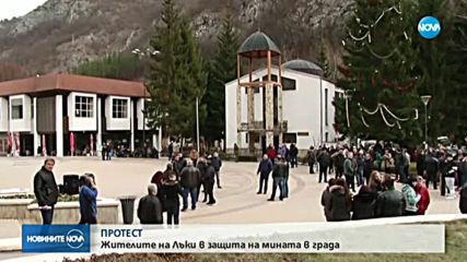 ПРОТЕСТ: Жителите на Лъки в защита на мината в града