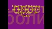 Джена-Омръзна ми + Текст на песента