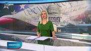 Новините на NOVA NEWS (21.01.2021 - 20:00)