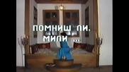Помниш пи, мили- Пламенна Ненова