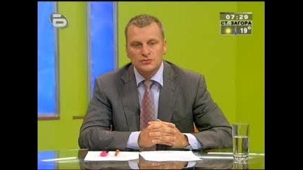 Тази сутрин Курумбашев: Г - жо Цачева,  изпратете фиша с глобата на продуцентите