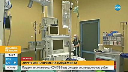 Пациент със съмнение за COVID-19 беше опериран дистанционно чрез робот