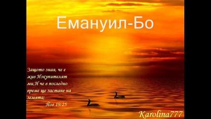 Исус свято име