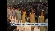 Романтика и шик в Седмицата на модата в Лондон