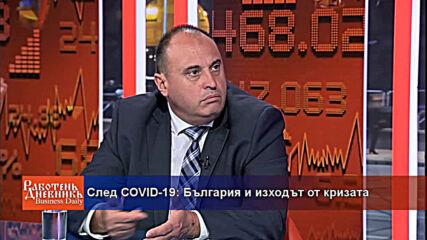 След COVID-19: България и изходът от кризата