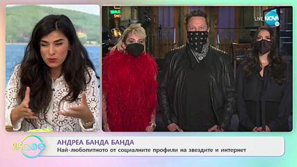 """Андреа Банда-Банда с най-любопитното от социалните мрежи - """"На кафе"""" (10.05.2021)"""