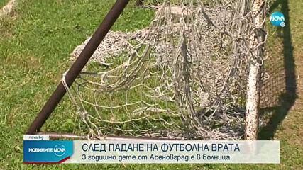 Футболна врата падна върху 3-годишно дете в Асеновград