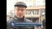 Почетоха паметта на Ким Чен Ир в София