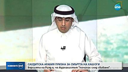 Саудитска Арабия призна за смъртта на Хашоги