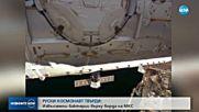 Космонавт открил извънземни бактерии върху МКС