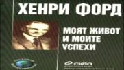 Хенри Форд - Моят живот и моите успехи (аудио книга) на български език от audiobookbg.com