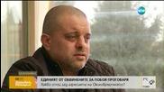 Един от обвинените за побоя на Околовръстното: Жертвите са охранителите