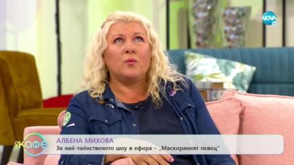 """""""На кафе"""" с актрисата Албена Михова - Лъвът (18.11.2019)"""