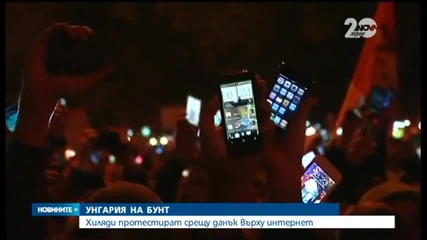 Хиляди в Унгария протестират срещу данък върху интернет - Новините на Нова