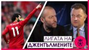 Спокойният Ливърпул, Факторът Погба, Хари Кейн и Моуриньо, сривът на Арсенал