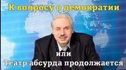 Суть демократии, Николай Левашов