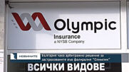 """България чака арбитражно решение за застрахованите във фалиралия """"Олимпик"""""""