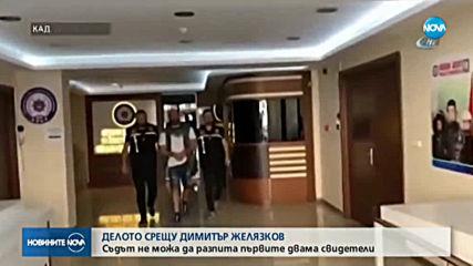 Фалстарт на делото срещу Димитър Желязков - Митьо Очите