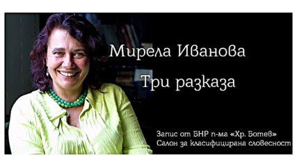 Мирела Иванова - Три разказа
