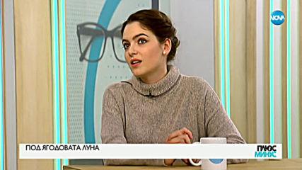 Актрисата Радина Боршош за