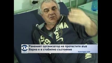 Раненият организатор на протестите във Варна е в стабилно състояние