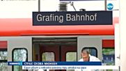 Стрелецът от гарата в Германия не е свързан с радикални ислямисти