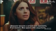 Името Щастие * Adi Mutluluk еп.2 руски суб.